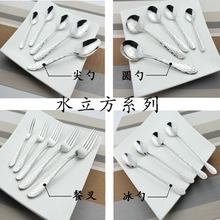 1018系列水立方款式不銹鋼勺子西餐刀叉不銹鋼餐具特殊定制可logo