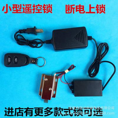厂家供应直流12V小型微型无线电子遥控插销锁 请进店看更多款锁