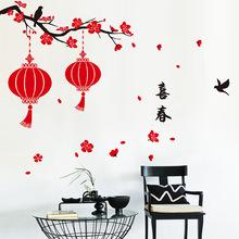 新款大春節新年櫥窗裝飾品墻貼 中國風節日布置墻貼紙貼畫玻璃貼