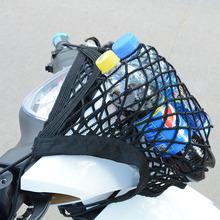 摩托车网兜 骑士装备头盔网油箱网行李网行李兜网绳 多功能网兜