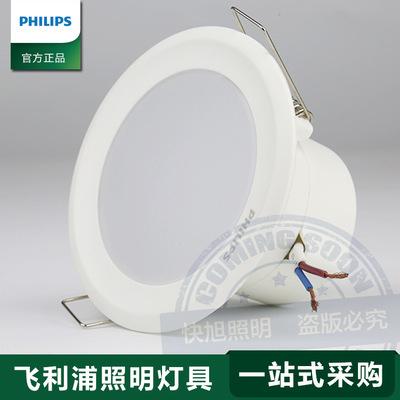 飞利浦led筒灯闪旭二代全套2.5寸3寸3.5寸4寸超薄防雾天花灯正品