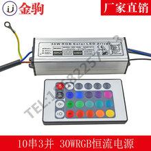 30W RGB驅動 大功率七彩遙控電源 投光燈電源