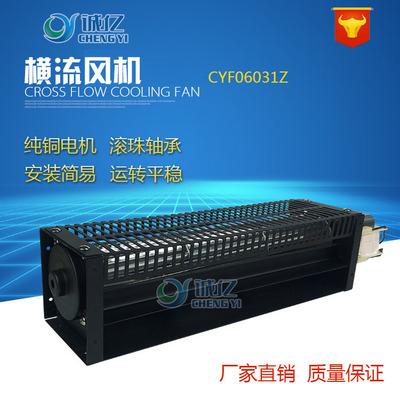 台湾高品质横流风扇贯流风机采暖炉风机风扇热风炉风机CYF06031Z