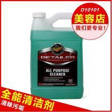 美光D101汽车全能清洗液洗车液汽车护理液
