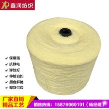 潮流毛紡包芯紗線 28S/2 兔絨 高彈系列 30%粘膠 50%尼龍 20%PPT