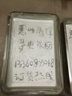 导电银粉,银导电粉,纯银粉,银油用银粉,银浆银粉