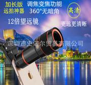 通用12倍手机长焦望远镜头高清外置拍照镜头12X变焦调焦手机镜头