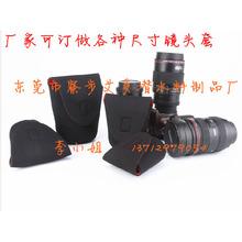 厂家供应潜水料镜头套、单反相机镜头袋、防水镜头包、镜头袋厂家