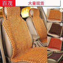 夏季热销内饰用品 车用木珠坐垫通用型汽车座套 三色可选汽车坐垫
