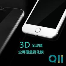 适用于iPhone8钢化膜 苹果6 3D曲面全覆盖蓝光玻璃膜 7plus热弯膜