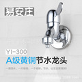 易安庄可OEM贴牌YI-300优质环保节水式全铜单冷龙头