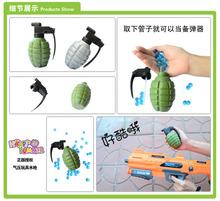 电动水弹枪配件 手雷水枪两用玩具 手雷弹瓶 批发O.8544A