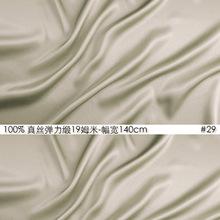 100%真丝弹力缎19姆米140cm宽?#27431;?#24377;力丝绸缎服装面料浅驼色#29