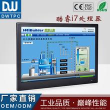 點微13.3寸超穩定電阻屏高性能i7處理器工業一體機/工業平板電腦