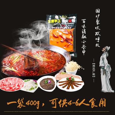 重庆特色麻辣牛油老火锅手工火锅调料串串香底料实体店批发400g