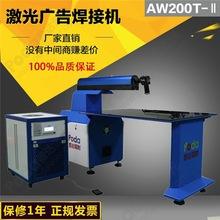 普达设备江苏激光焊字机  新款不偏位 速度更快 广告字激光焊接机