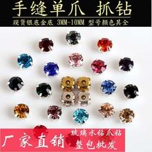 厂价批发爪钻12-50#AAA玻璃手缝钻 水晶手缝水钻 DIY婚纱服饰配件