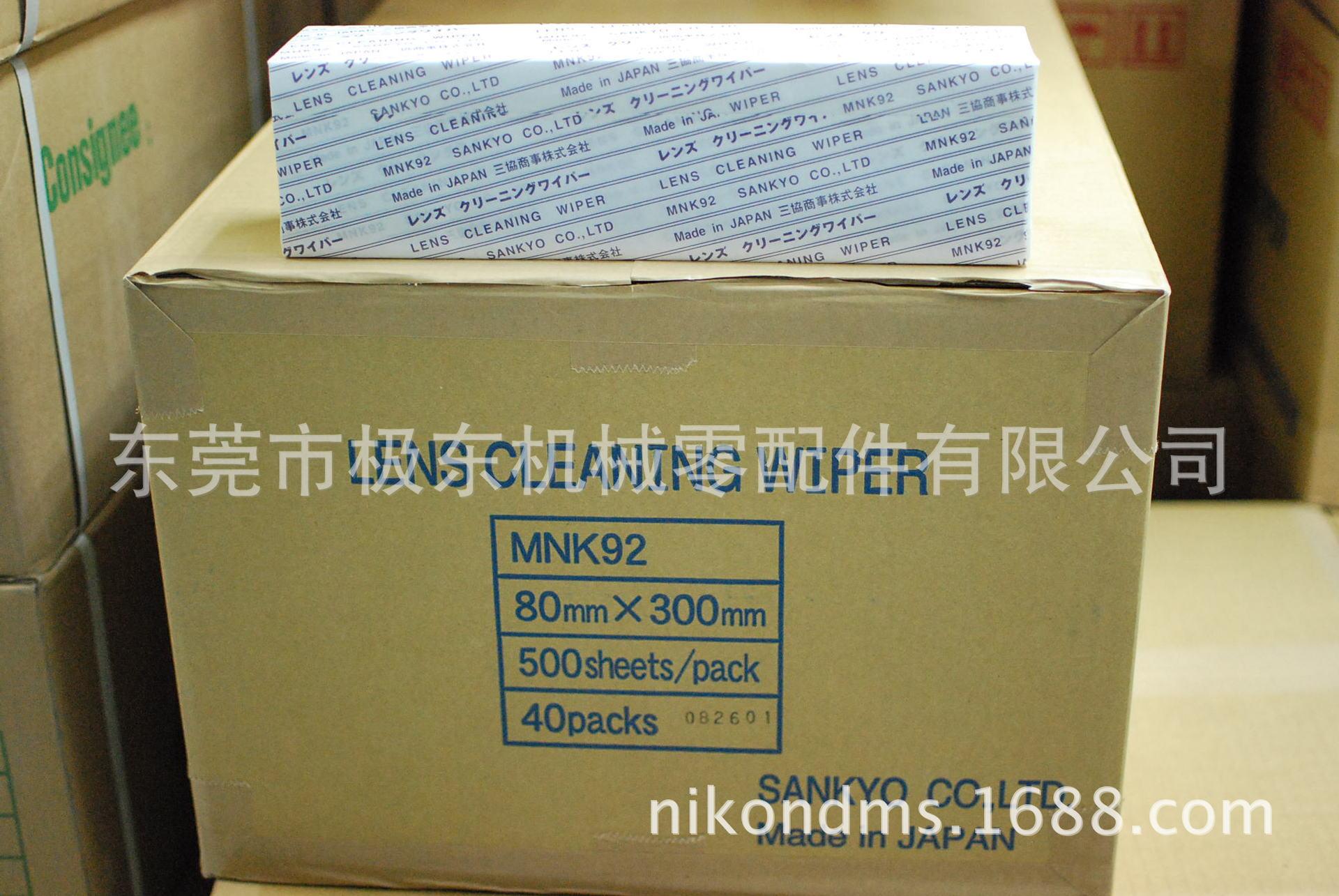 供应日本三协 MNK92 镜片擦拭纸
