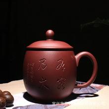 厂家直销宜兴全手工紫砂杯 有容乃大泡茶杯礼品定制盖杯加印LOGO