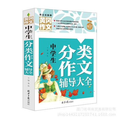 《中学生分类作文辅导大全》正版图书 书籍  新款 中学生黄冈作文