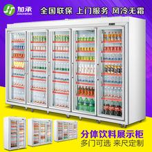 加承超市饮料柜分体机大型啤酒展示柜冷藏柜商用多门立式冷柜定制