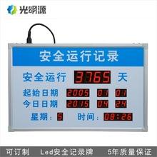 電子安全看板 車間安全電子指示牌 深圳光明源專業定制 設計開發