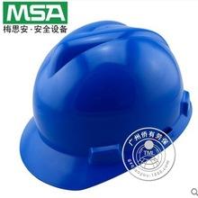 整箱包邮 MSA梅思安abs标准型一指键透气防砸工程工地防护安全帽