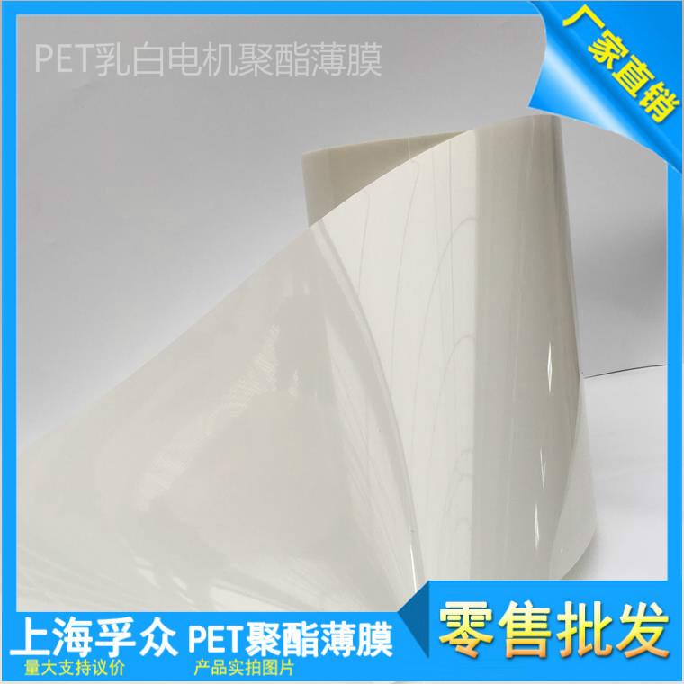 0.188mm乳白PET电机聚酯薄膜 乳白半透明PET膜