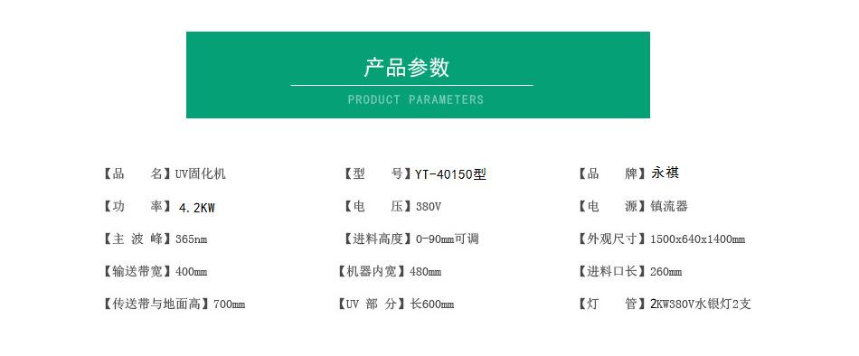 烘干固化设备_厂家现货:UV固化机光固机、UV小型固化机、UV固化机紫外线