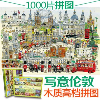 品牌木质拼图 写意伦敦拼图1000片 成人益智玩具创意生日礼物
