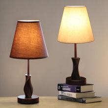 厂家批发创意实木台灯现代简约木质床头灯 装饰卧室书房阅读台灯