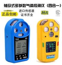 袖珍式CD4多功能氣體檢測儀、四合一有毒氣體報警器、礦用防爆