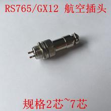 航空插座  RS765/GX12
