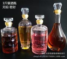 白酒瓶空酒瓶500ml一斤裝酒瓶透明保健酒瓶高檔黃酒玻璃酒瓶