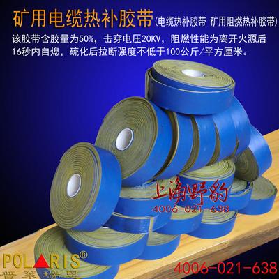 TJK-50矿用电缆阻燃热补胶、胶带 电缆热补胶带 矿用阻燃热补胶带