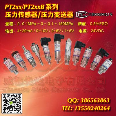 PT211/PT211B系列 壓力傳感器/壓力變送器【SAND先達電子】