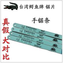 台湾鳄鱼手用锯条 18T24T钢锯条300mm12寸锯铁磨刀片