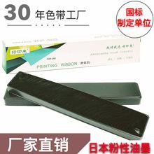 適用FP635K FP570K FP630K色帶芯聯想DP520 FP620K映美630KII色帶