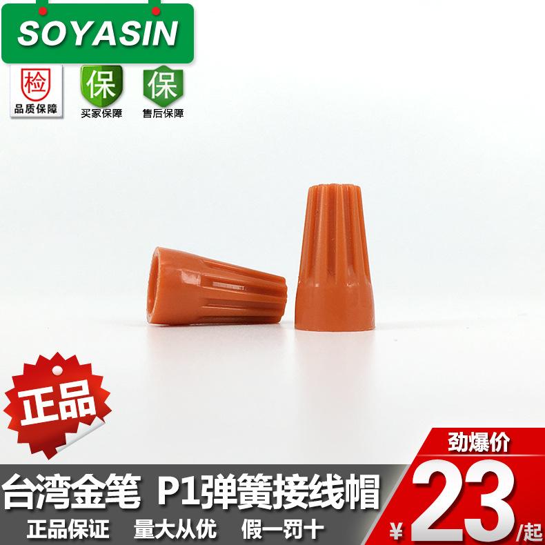 【促销】金笔P1接线帽 弹簧螺式接线头 扭式旋转端子 正品 UL认证
