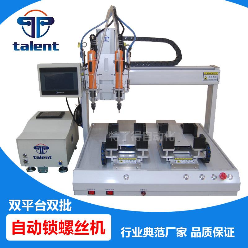 自动螺丝机 自动锁/拧/打螺丝机 桌面吹气式双平台双批TLD-5331C2