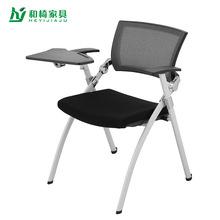 佛山和椅家具厂培训椅子带写字板折叠椅简约网布电脑椅办公椅