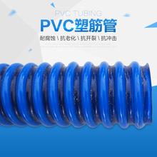 生产加工   各种规格PVC塑筋螺旋增强管   通风排气PVC牛筋管