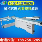 可定制木工机械设备45度90度精密推台锯原木精密裁板推台锯裁板机