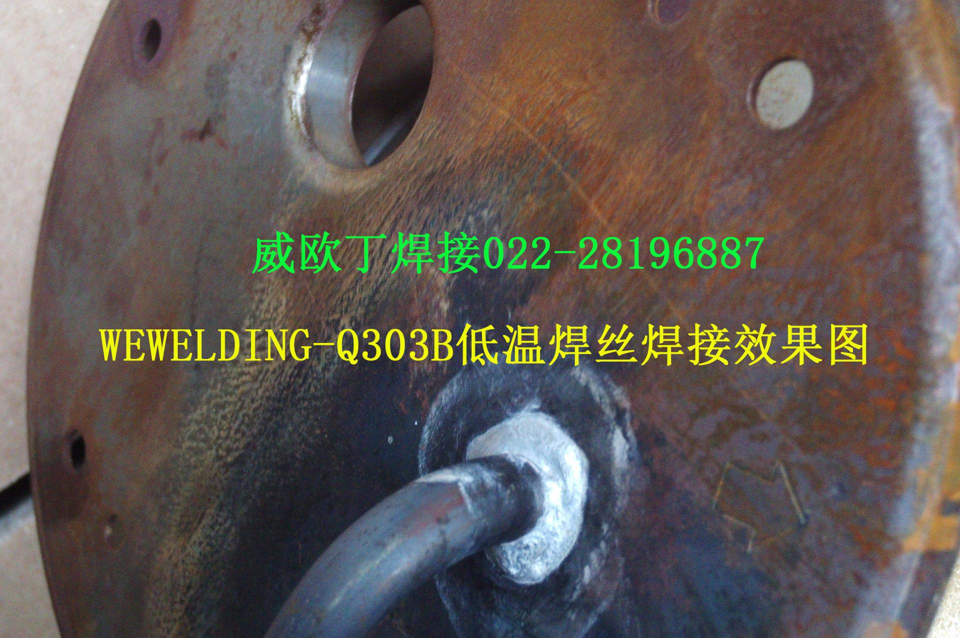 WEWELDING-Q303B低温焊丝