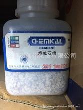 干燥劑 堿石棉 CP100克 20-40目,實驗室化驗分析用,現貨供應