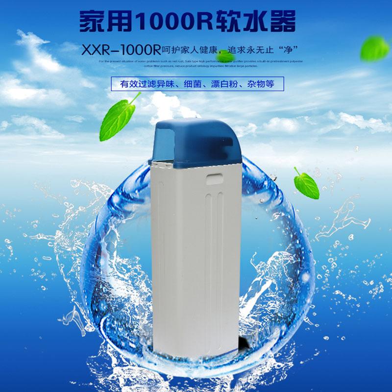 厂家批发软水机 1T/H全自动软化水设备  家庭软水机 家用除水垢