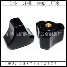 廠家供應3/8內牙家具塑膠三角手柄 家具塑料可調旋鈕 鎖緊旋鈕