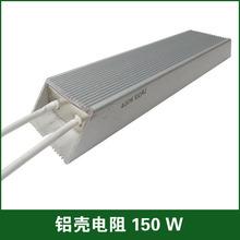 廠家生產 鋁殼線繞剎車可調限流電阻 RXLG-150W 規格可定制