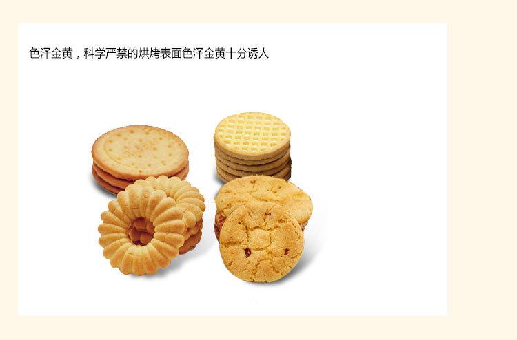 欧麦至尊什锦饼干
