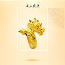 龙临天下黄金龙头戒指 砂金欧币 男款开口指环 3D黄金色生肖饰品